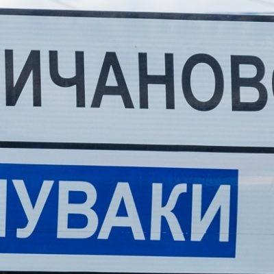 Самая смешная деревня находится в Пермском крае