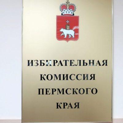 На пост губернатора Прикамья претендуют 8 человек